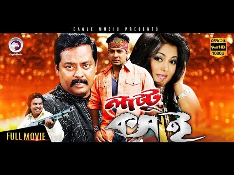 Xxx Mp4 Bangla Movie Lattu Koshai Dipjol Shakib Khan Ferdous Munmun Eagle Movies OFFICIAL 3gp Sex