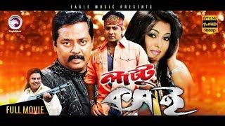 Bangla Movie | Lattu Koshai | Dipjol, Shakib Khan, Ferdous, Munmun | Eagle Movies (OFFICIAL)