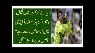 Waseem Akram Established Unique Cricket Academy of The World - Virat Kohli