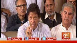 Imran Khan Press Conference 28 July 2017 @PTIofficial