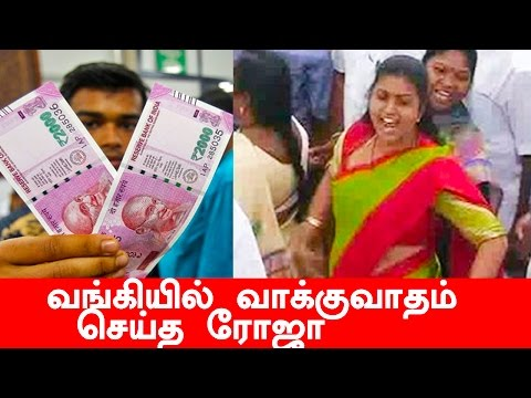 Xxx Mp4 Actres And MP Roja Fights At Bank For Currency Change Tamil 18 3gp Sex