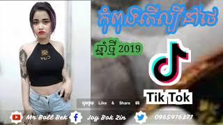 បទសម្រាប់ប្រូៗ! ថ្ងៃ១៤កម្ភៈទិញកាដូដូរយក...,BestBreak 2019 by Mrr THai THai ft Mrr Boll Bek  Mrr VoN