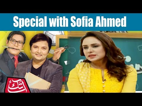 Special With Sofia Ahmed - Hazrat - 23 November 2017 | Abb Tak