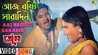Aaj Bristi Saradin - Kumar Sanu & Alka Yagnik - Prem
