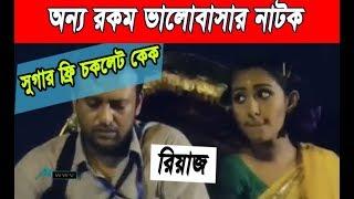 Bangla Natok-Sugar Free Chocolate Cake   রোমান্টিক নাটক -সুগার ফ্রি চকলেট কেক