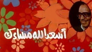 الفيلم العربي: أسعد الله مساءك