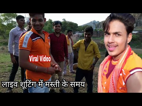 Xxx Mp4 Ankush Raja Live Shooting Masti Free Time Bhojpuri Gana Making 3gp Sex