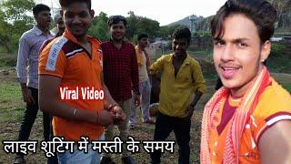 Ankush Raja Live Shooting Masti free Time Bhojpuri gana Making