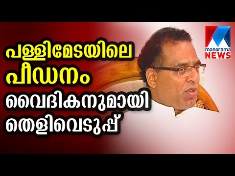 Xxx Mp4 Kerala Priest Arrested For Raping Minor Girl Confesses To Crime Manorama News 3gp Sex