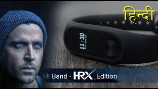 Mi Band 2i HRX Edition review - सस्ता और अच्छा fitness band