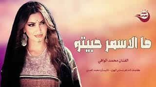 اغنية - هالاسمر حبيتو 2019