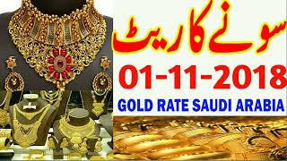 Gold Price Today in Saudi Arabia KSA | 01-NOV-2018 | Saudi Arabia Latest News | MJH Studio