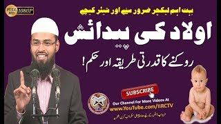 Bachon KI Paidaish Rokne Ka Tarika Aur Hukam ? By Adv. Faiz Syed || New Islamic Bayan Urdu / Hindi