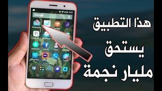 أفضل 16تطبيق 2018 !  تطبيق عربي أدهش الجميع ! فايسبوك الآن بدون أنترنت ! تطبيق أول يستحق مليار نجمة