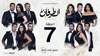 مسلسل الطوفان - الحلقة 7 السابعة - Altofan Series Episode 07