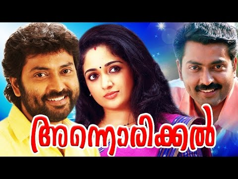 Xxx Mp4 Latest Malayalam Full Movie 2016 HD Annorikkal 2016 Upload New Releases HD 3gp Sex