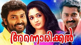 Latest Malayalam Full Movie 2016 HD # Annorikkal # 2016 Upload New Releases HD