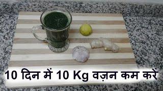 10 दिन में 10 किलो वज़न कम करें   10 din me 10 kg wazan kam karne ka chamatkari juice
