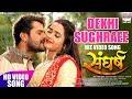 DEKHI SUGHRAEE | Khesari Lal Yadav | HD VIDEO | Hit Song | 2018 | SANGHARSH
