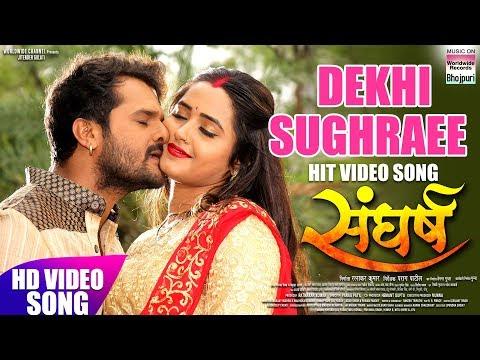 Xxx Mp4 DEKHI SUGHRAEE Khesari Lal Yadav HD VIDEO Hit Song 2018 SANGHARSH 3gp Sex