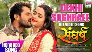 DEKHI SUGHRAEE   Khesari Lal Yadav   HD VIDEO   Hit Song   2018   SANGHARSH