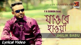 Jaore Hawa | Bangla Song 2017 | by Jhilik Babu | Ft. F A Sumon | Jaore Hawa | ☢☢ EXCLUSIVE ☢☢