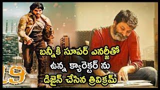 Allu Arjun Role Revealed In Trivikram Srinivas Movie | AA19 Movie Updates | Telugu Stars