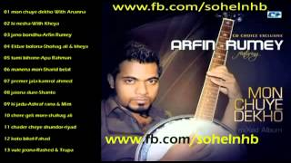 Mon Chuye Dekho   Bangla Song By Arfin Rumey 2013 FULL ALBUM