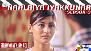 Sithaiya Nenjam Kol | Tamil Short Film by Senthil | Naalaiya Iyakkunar 3