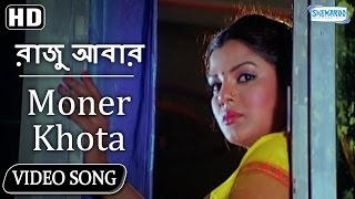 Moner Khota {HD} - Raju Awara Song - Akash - Arpita - Mihir Das - Superhit Bengali Song