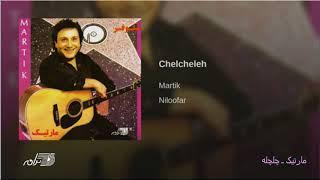 Martik-Chelcheleh مارتیک ـ چلچله