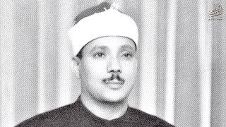 تلاوة ستشعرك بالراحة والطمأنينة للشيخ عبد الباسط عبد الصمد مع دعاء ختم القرآن