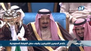 خادم الحرمين الشريفين يشرف حفل العرضة السعودية