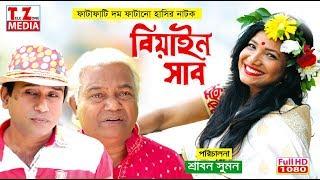 Bangla natok   বিয়াইন সাব   Tomal   Haydar Ali   Sahin   Humaun kabery   Sraban Sumon