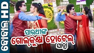 Song Sarathi baba nka Golkunda Hotel Jatra // Daitari Panda in Konarka Gananatya's Mu Kendrapara Bab