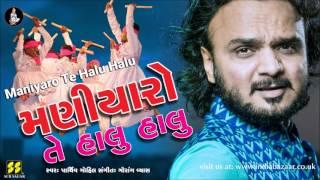 Maniyaro Te Halu Halu | મણીયારો તે હાલુ હાલુ | Singer: Parthiv Gohil | Music: Gaurang Vyas