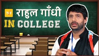 Celebrities in College: Rahul Gandhi | TVF