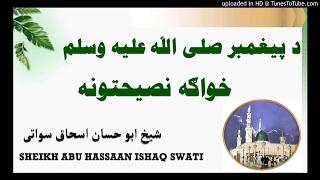 sheikh abu hassaan swati pashto bayan -  د رسول صلى الله عليه وسلم خواګه نصیحتونه