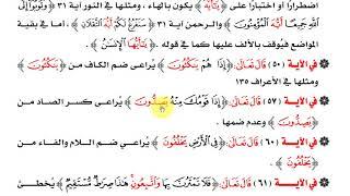 الدرس 32 - أخطاء شائعة عند تلاوة القرآن الكريم - الشورى والزخرف والدخان -