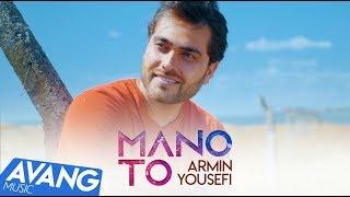 Armin Yousefi - Mano To OFFICIAL VIDEO | آرمین یوسفی - منو تو