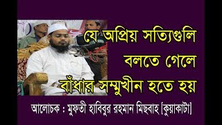 2018 যে অপ্রিয় সত্যগুলি বলতে গিয়ে বহু বাঁধার সম্মুখীন হতে হয় Mufti Habibur Rahman Misbah Kuakata