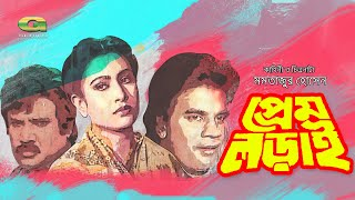 Prem Lorai | Full Movie | Elias Kanchan | Chompa | Rani | Jasim | Bangla Movie
