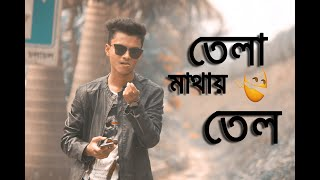 Damn Yeasin - Tela Mathay Tel  | Official Music Video | Bangla Rap | 2018