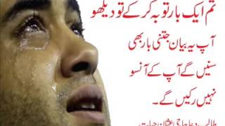 emotional islamic videos in urdu . The Message Islamic Movie in Urdu . allah toba toba muslim 2015