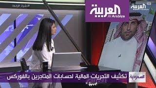 نشرة الرابعة .. تحريات لحماية السعوديين من فوركس