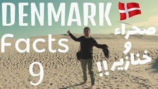 اغرب 9 حقائق عن الدنمارك | لن تصدق - Top 9 fun facts about Denmark