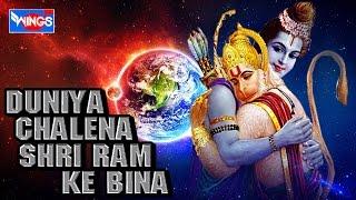 Duniya Chalena Shri Ram Ke Bina By Shailendra Bhartti | Ram Navami Special Songs - राम नवमी
