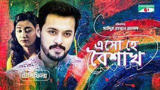 Esho He Boishakh | Bangla Natok 2019 | Irfan Sazzad | Bristi | Channel i Tv