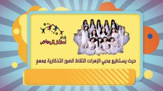 قناة اطفال ومواهب الفضائية اعلان مهرجان الطائف 38