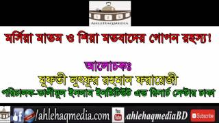 bangla waz কারবালা ও মর্সিয়া মাতম বিষয়ে শিয়াদের গোপন রহস্য উদঘাটন By Mufty Lutfor Rahman Farazi
